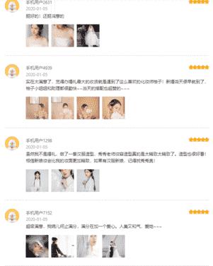 全球旅拍:新娘化妆师怎么找